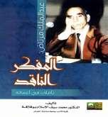 د.محمد سيف الإسلام بـوفـلاقـة يصدر كتاب: « عبد الملك مرتاض:المفكر الناقد »
