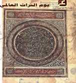 في يوم التراث العالمي أهمية التراث وأثره في مجد الأمم بقلم : عبد اللطيف زكي أبو هاشم