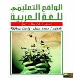 """مقدمة كتاب """"الواقع التعليمي للغة العربية-المعوقات والحلول"""" بقلم: م.حسام شريف"""