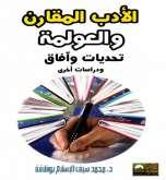 """صدور كتاب """"الأدب المقارن والعولمة ودراسات أخرى"""" لـ د.محمد سيف الإسلام بوفلاقة"""