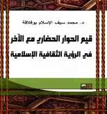 """مقدمة كتاب """"قيم الـحوار الـحضاري مع الآخر في الرؤية الثقافية الإسلامية"""""""