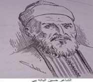 حسين الباته يى والصورة الشعرية ج8  بقلم:عصمت شاهين دوسكي