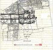 """صدور كتاب""""الأوقاف والملكيات المقدسية: دراسة لعقارات البلدة القديمة في القرن العشرين"""""""