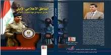 """""""الناطق الإعلامي الأمني"""" كتاب جديد للواء الدكتور سعد معن عن مهام المتحدث الإعلامي"""