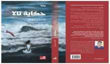 """دار هاشيت أنطوان تصدر الترجمة العربية لرواية """"حكاية تالا"""" لشاكر خزعل"""
