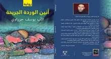 """صدور رواية """"أنين الوردة الجريحة"""" للشاعرة نوميديا جرّوفي للأديب الأب يوسف جزراوي"""