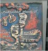 """صدور كتاب """"صناعة دولة غزة """" للدكتور ابراهيم أبراش"""