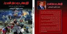 رواية الإرهاب ودمار الحدباء - عصمت شاهين دوسكي بقلم:أحمد لفته علي