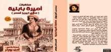 """صدور كتاب """"مذكرات أميرة بابلية"""" عن مؤسسة شمس للنشر"""