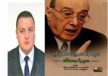 باحث من كلية الآداب بجامعة عنابة يصدر أول كتاب عن المفكر والمجاهد عبد الحميد مهري