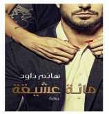 """صدور رواية """"مائة عشيقة"""" للكاتبة هانم داود عن دار السعيد للطبع والنشر"""