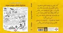 "صدور كتاب ""مذكرات شاب عربي صرف"" لمحمود جابر"