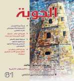 الجوبة 61  ملف عن الشاعرة فوزية أبو خالد