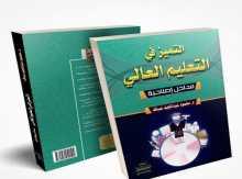 صدور كتاب (التميز في التعليم العالي)  للدكتور محمود عساف