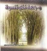 """كتاب الدكتور محمّد العبودي """"وجهة نظر نفسيّة"""" بقلم:د.حسين سرمك حسن"""