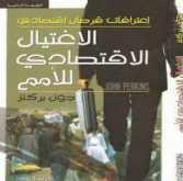 """عرض وقراءة في كتاب """" الاغتيال الاقتصادي للأمم """"، اعترافات قرصان اقتصاد"""