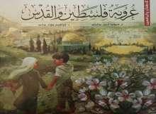 عروبة فلسطين والقدس للأطفال واليافعين