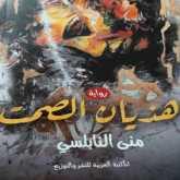 قراءة في رواية ( هذيان الصمت) لمنى النابلسي بقلم:وائل محيي الدين