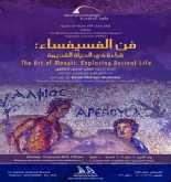 فن الفسيفساء في الحضارات القديمة في محاضرة بمكتبة الإسكندرية
