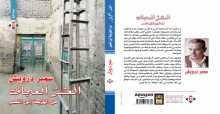 """صدور كتاب """"العشر العجاف"""" للشاعر سمير درويش"""