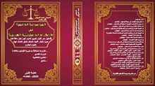 صدور الجزء العاشر من الموسوعة الذهبيّة في الأحكام الدستوريّة العربيّة