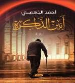 """""""أنين الذاكرة"""" أولى أعمال الكتاب المغربي أحمد الدهمي الصادرة من مصر"""