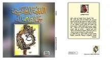 """""""اللغة العربية جمال وإهمال"""" إصدار جديد الأديب المغربي لحسن ملواني"""
