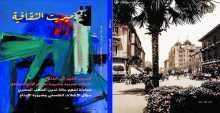 """""""ميريت الثقافية"""" تناقش موضوع """"الآخر في الثقافة العربية"""""""