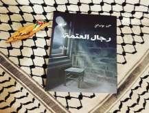 """الطبعة الثانية من رواية """"رجال العتمة"""" لـ حليمة الإسماعيلي طبعة فلسطينية و بالبرايل"""