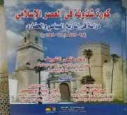 التاريخ السياسي والحضاري لكورة شذونة منذ الفتح الإسلامي