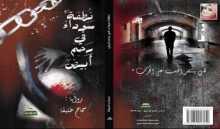 ازدواجية الأمل والألم للفلسطينيين في رواية نطفة سوداء في رحم أبيض
