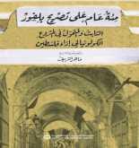 """صدور كتاب جديد عن مؤسسة الدراسات الفلسطينية، بعنوان:  """"مئة عام على تصريح بلفور"""""""