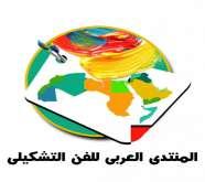 2 ابريل.. موعد انطلاق الدورة الثانية من المنتدى العربي للفن التشكيلي