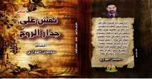 """""""نقش على جدار الروح"""" ديوان جديد عن دار الجندي بالقاهرة"""