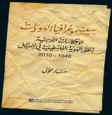 صدور كتاب سيسموغرافيا الهويات: الانعكاسات الأدبية لتطور الهوية الفلسطينية في إسرائيل، 1948 - 2010
