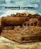 قصص سناء الشعلان تترجم إلى اللغة الملايالامية الهنديّة في كتاب (سِفْر الشّمس)