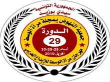 ندوة حول تعدد الأجناس في الرواية العربية ينظمها مهرجان مرآة الوسط للابداع