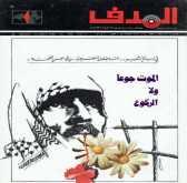غسان كنفاني في تراجيديا أرض البرتقال الحزين بقلم:عبد الرزاق دحنون