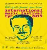 مسرح إسطنبولي يستذكر الموسيقار ملحم بركات في مهرجان صور الموسيقي