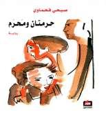 """المرأة الفلسطينية في رواية """"حرمتان ومحرم"""" بقلم:د. مريم عفانة"""