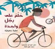 """قراءة في قصة """"حلم على رجل واحدة """" بقلم: سهيل ابراهيم عيساوي"""