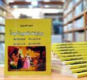 صدور كتاب أربعة روايات قصيرة جداً للأديب حميد الحريزي