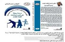 صدور كتاب حول أنظمة التقاعد بالمغرب للمهندس حسن المرضي