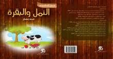 قصص أطفال لجميل السلحوت والمفردات الصعبة بقلم:رفيقة عثمان