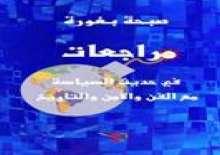 صبحة بغورة ومراجعات في حديث السياسة مع الفن والأمن والتاريخ بقلم: علي محمد صدقي