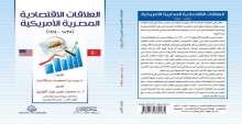العلاقات الاقتصادية المصرية الأمريكية 1835–1914 للدكتورة يسرا محمد سلامة