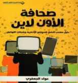 """""""صحافة الأون لاين"""".. كتاب جديد يركز على الجانب العملي في الإعلام الرقمي"""