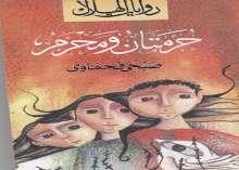 """الشخصيات في رواية """"حُرمتان ومَحْرَم"""" بقلم:د. ريم الحفوظي"""