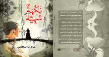 """زحمة كتاب تصدر """"نَكْهَةٌ شَهِيَّة"""""""