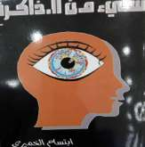 """"""" شـــيء مـــن الذاكــرة """" للشاعرة ابتسام الخميري بقلم:شمس الدين العوني"""